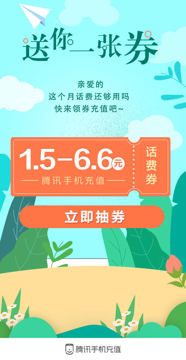 QQ充值免费领1.5-6.6元话费券 充10元可用